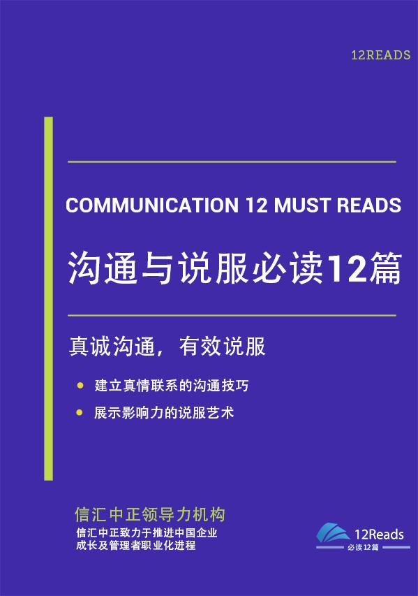 为什么说《沟通与说服必读12篇》是最好的说服力书籍?